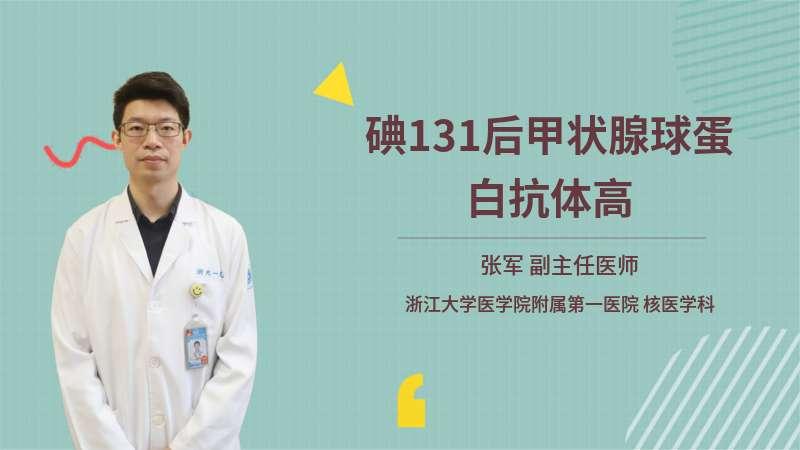 碘131后甲状腺球蛋白抗体高
