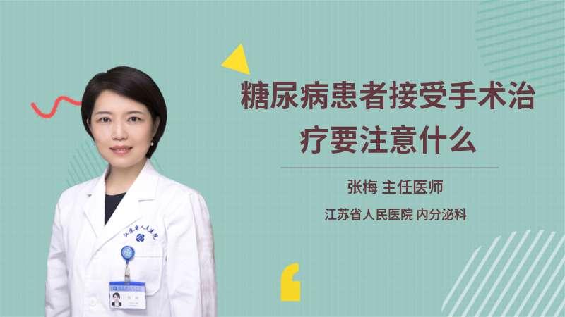 糖尿病患者接受手术治疗要注意什么