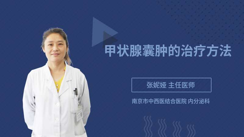 甲状腺囊肿的治疗方法