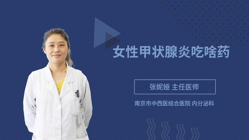 女性甲状腺炎吃啥药