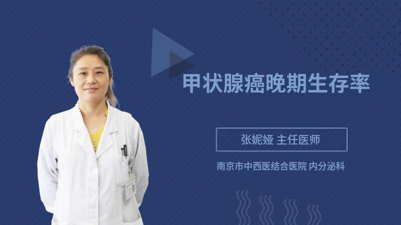甲状腺癌晚期生存率