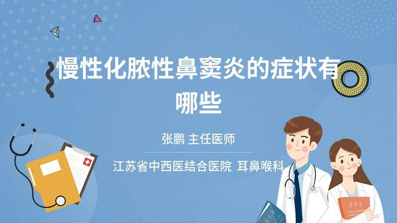 慢性化脓性鼻窦炎的症状有哪些