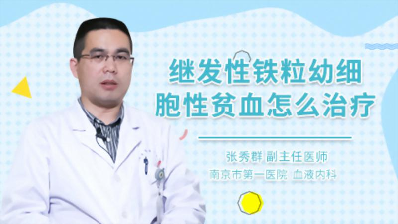 继发性铁粒幼细胞性贫血怎么治疗
