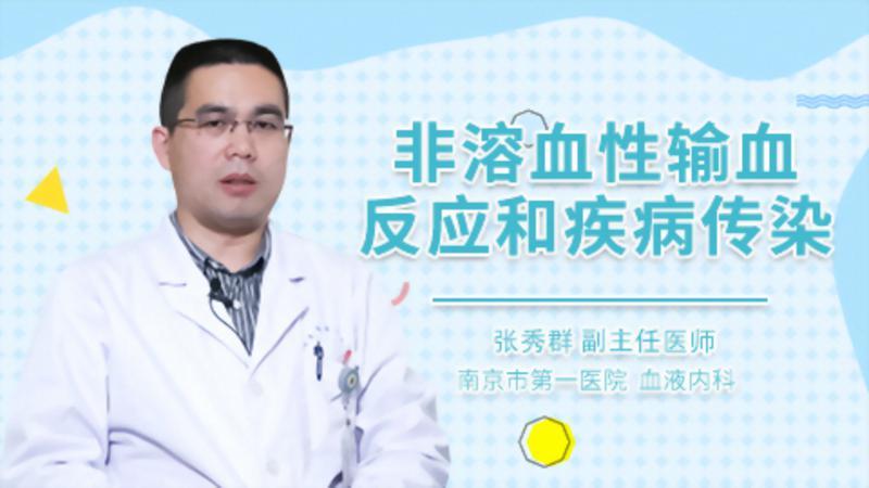 非溶血性输血反应和疾病传染