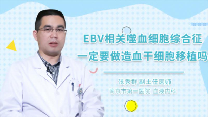 EBV相关噬血细胞综合征一定要做造血干细胞移植吗