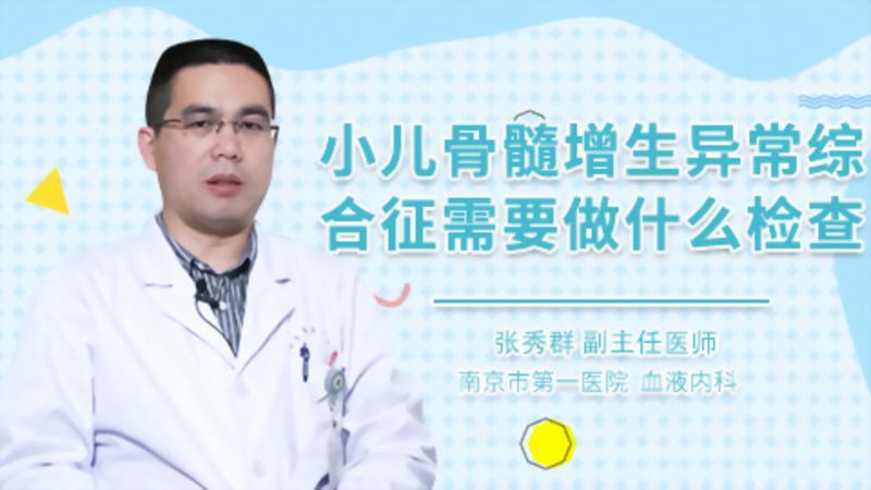 小儿骨髓增生异常综合征需要做什么检查