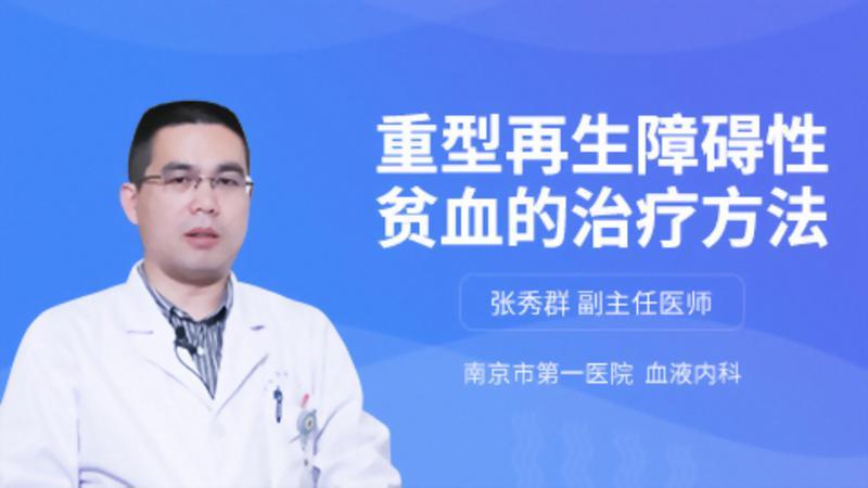 重型再生障碍性贫血的治疗方法