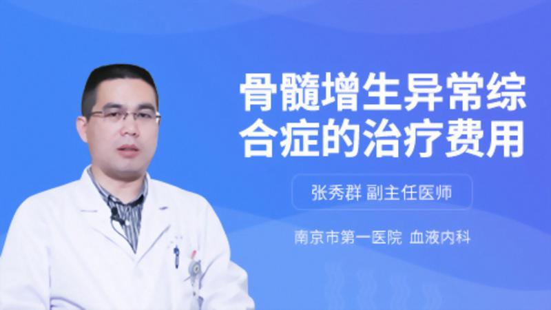 骨髓增生异常综合症的治疗费用
