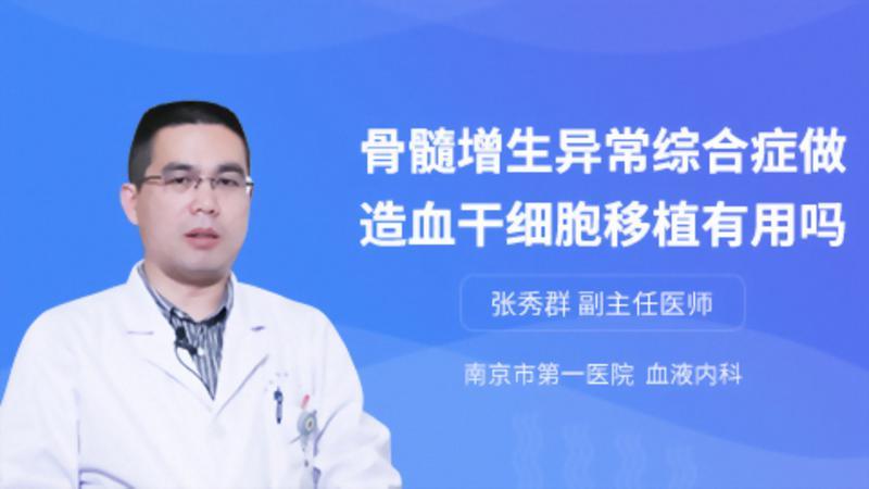 骨髓增生异常综合症做造血干细胞移植有用吗