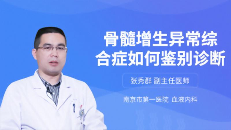 骨髓增生异常综合症如何鉴别诊断