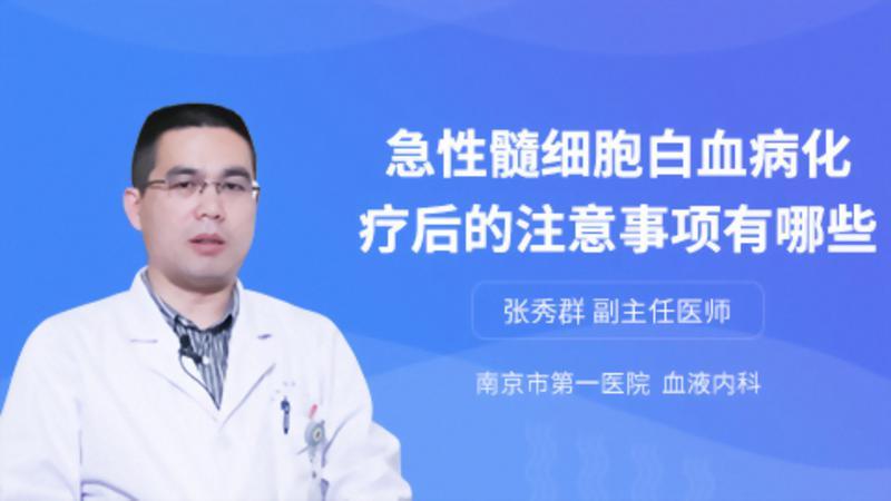 急性髓细胞白血病化疗后的注意事项有哪些