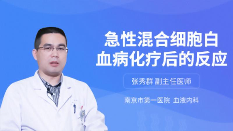急性混合细胞白血病化疗后的反应