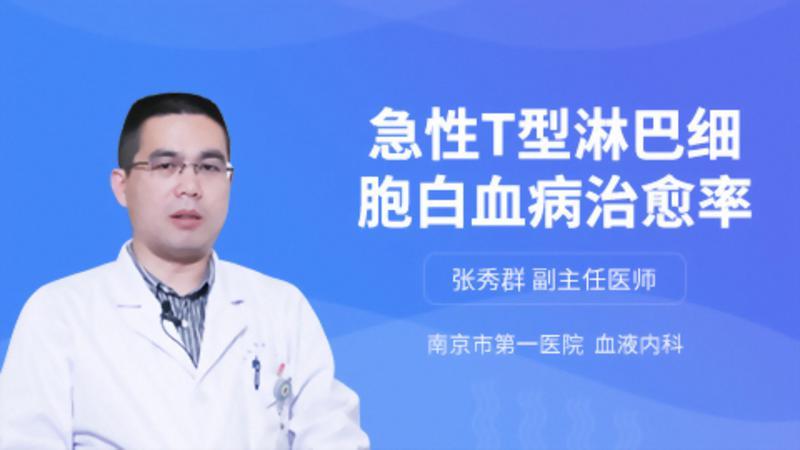 急性T型淋巴细胞白血病治愈率