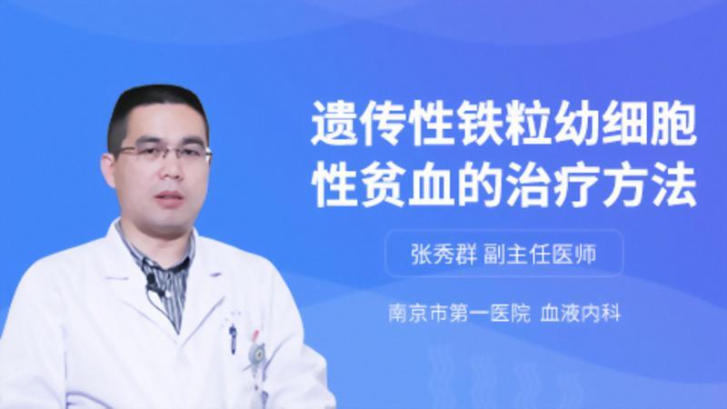 遗传性铁粒幼细胞性贫血的治疗方法