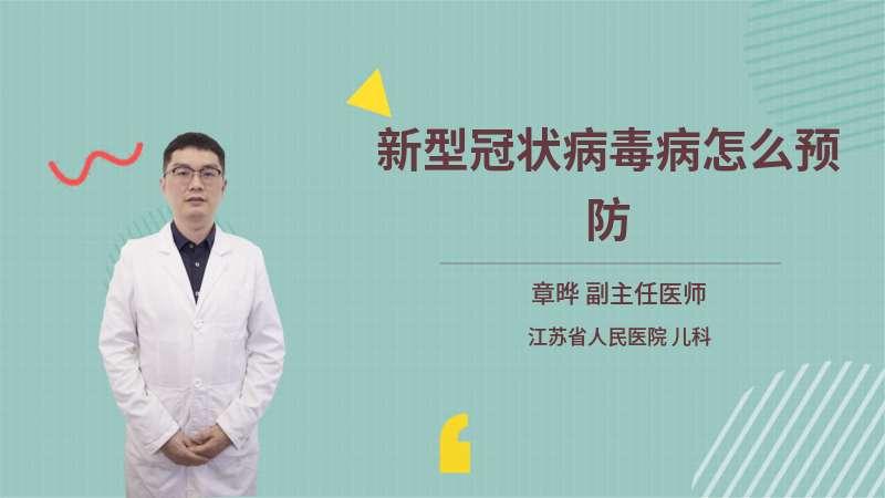 新型冠状病毒病怎么预防
