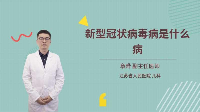 新型冠状病毒病是什么病