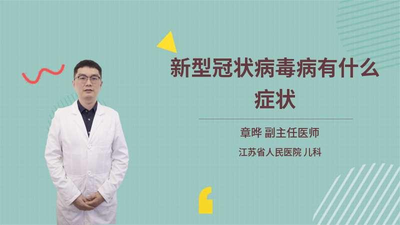 新型冠状病毒病有什么症状