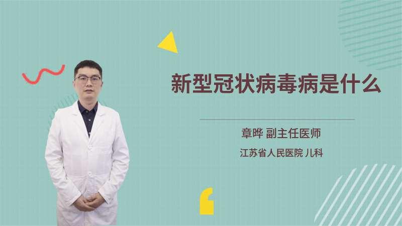 新型冠状病毒病是什么