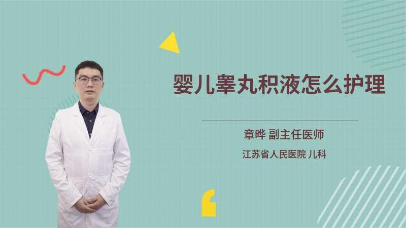 婴儿睾丸积液怎么护理