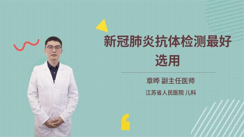 新冠肺炎抗体检测最好选用