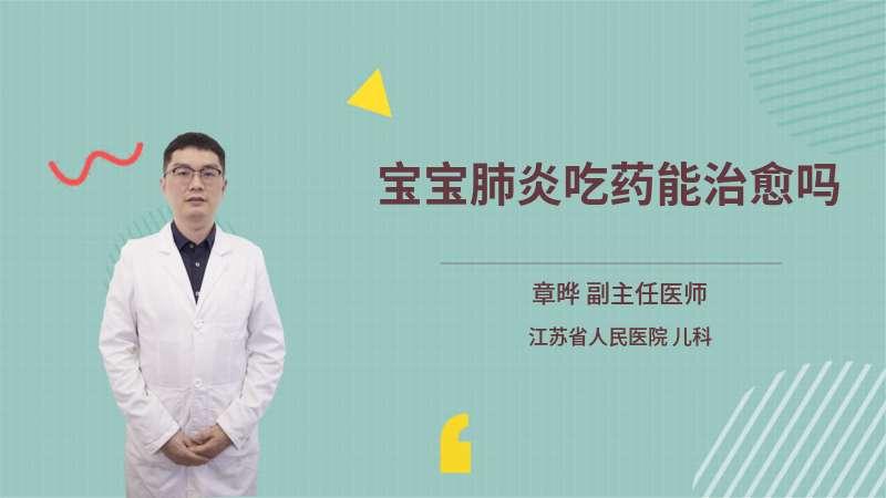宝宝肺炎吃药能治愈吗