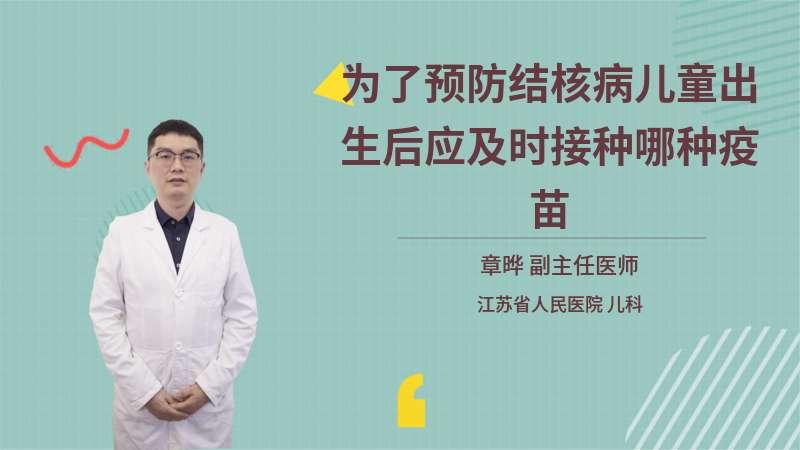 为了预防结核病儿童出生后应及时接种哪种疫苗
