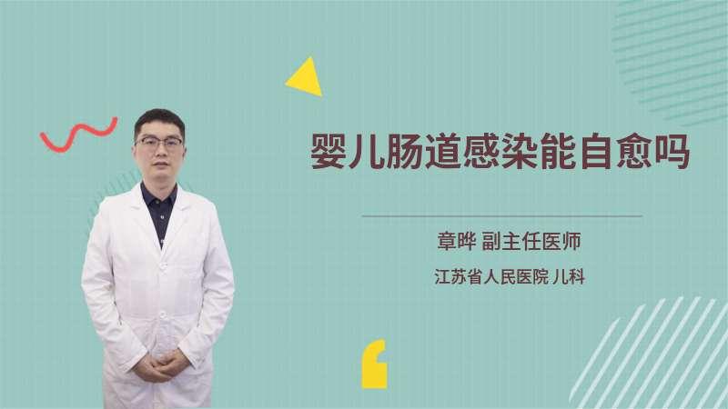 嬰兒腸道感染能自愈嗎