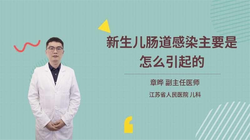 新生兒腸道感染主要是怎么引起的