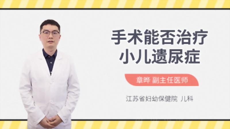 手术能否治疗小儿遗尿症