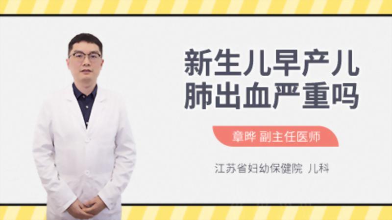 新生儿早产儿肺出血严重吗