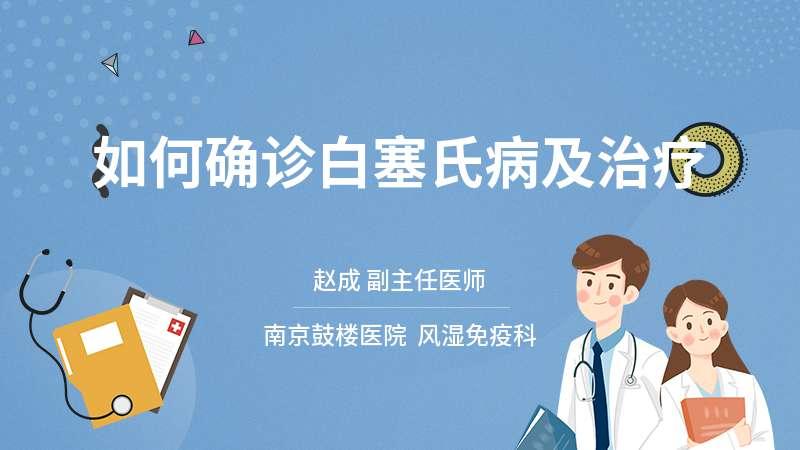 如何确诊白塞氏病及治疗