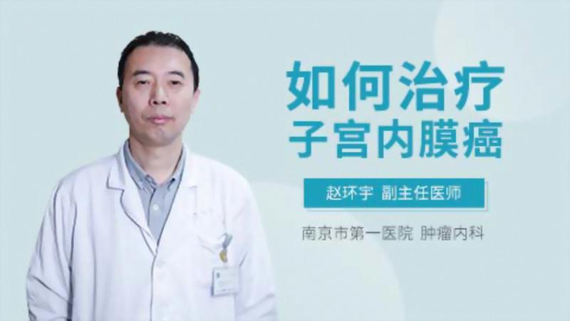 如何治疗子宫内膜癌