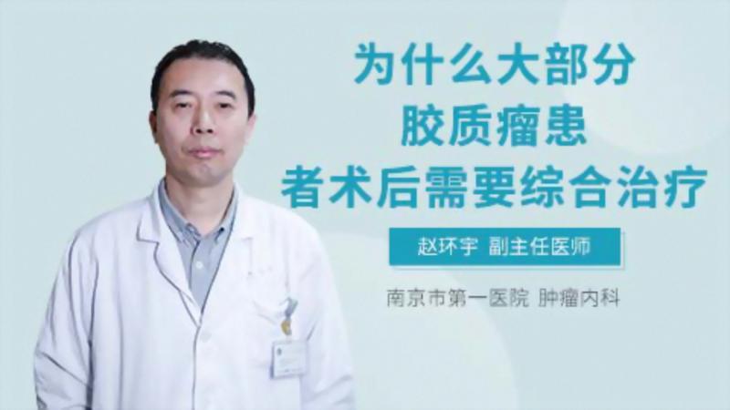 為什么大部分膠質瘤患者術后需要綜合治療