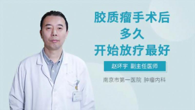 膠質瘤手術后多久開始放療最好