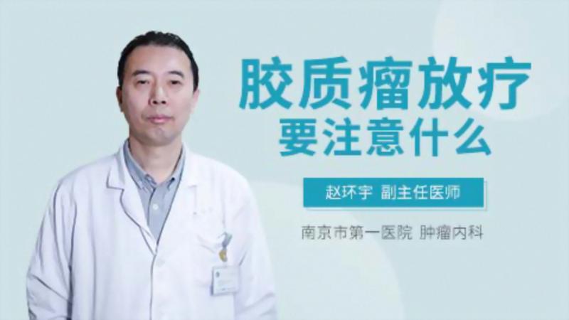 胶质瘤放疗要注意什么