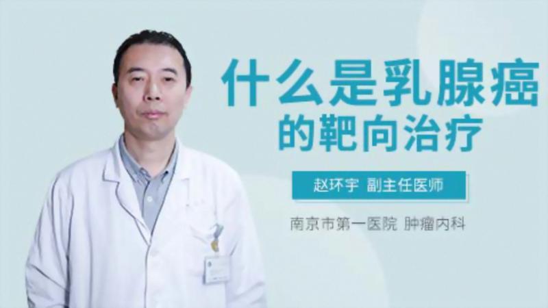 什么是乳腺癌的靶向治疗