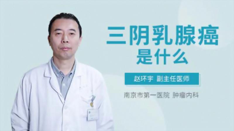 三阴乳腺癌是什么