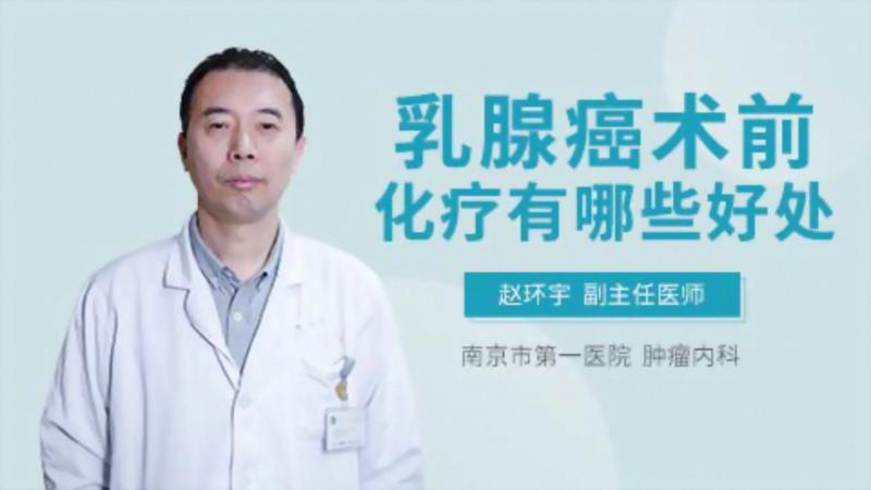 乳腺癌术前化疗有哪些好处