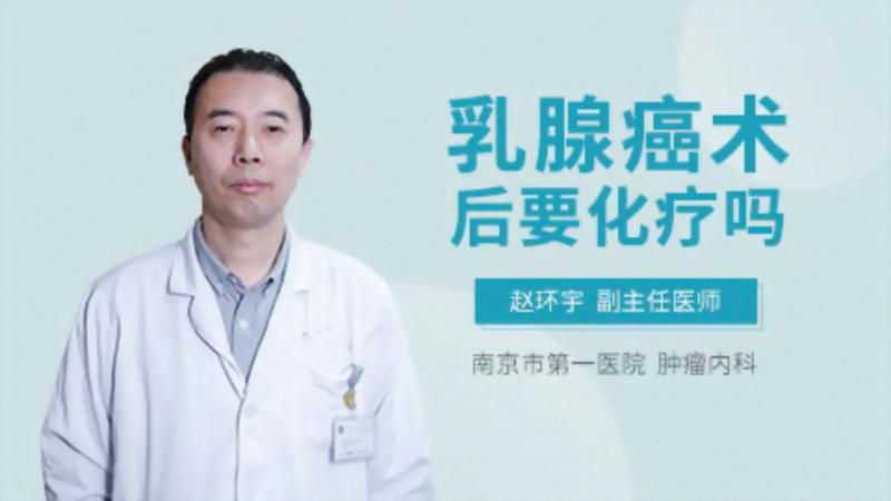 乳腺癌术后要化疗吗