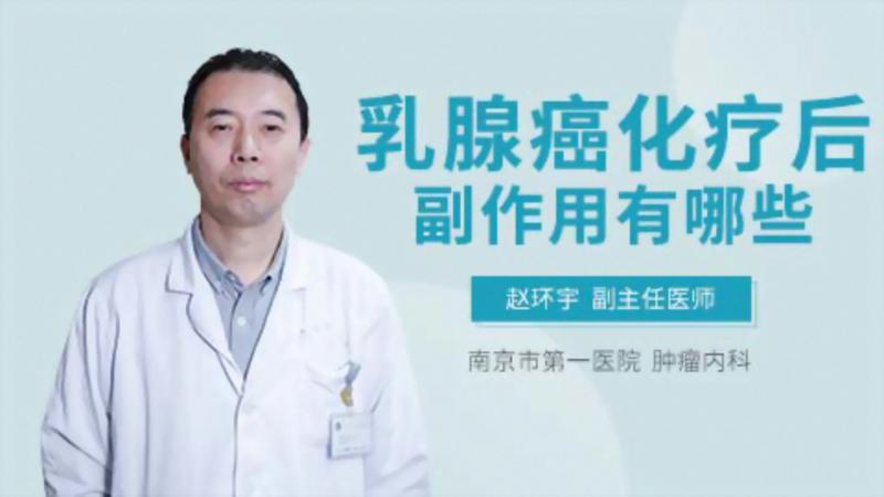 乳腺癌化疗后副作用有哪些