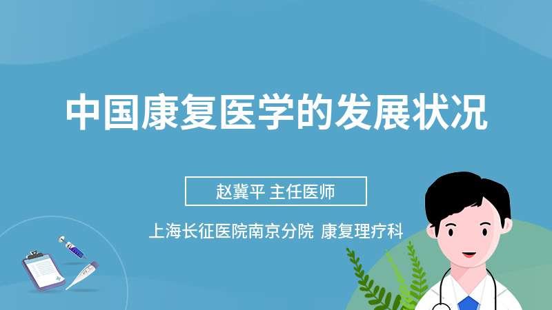 中国康复医学的发展状况