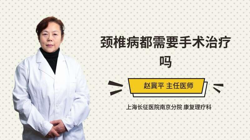 颈椎病都需要手术治疗吗