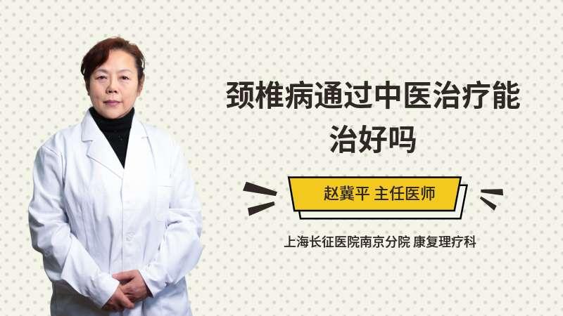 颈椎病通过中医治疗能治好吗
