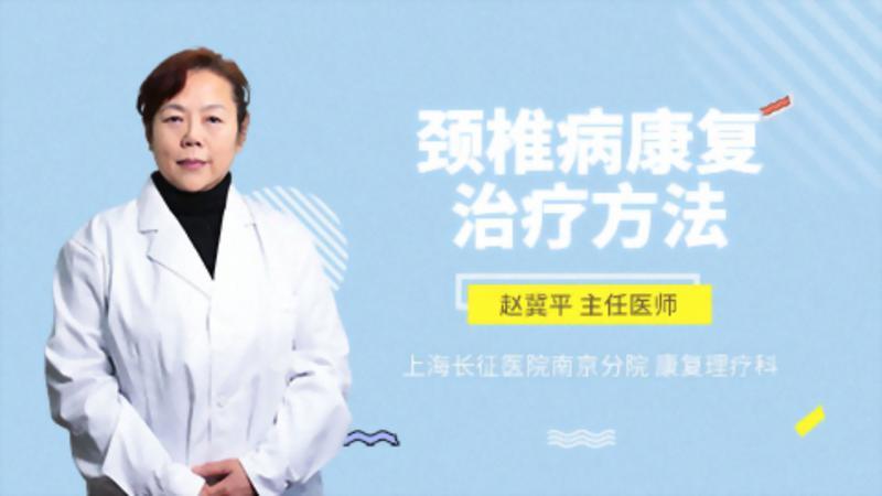 颈椎病康复治疗方法