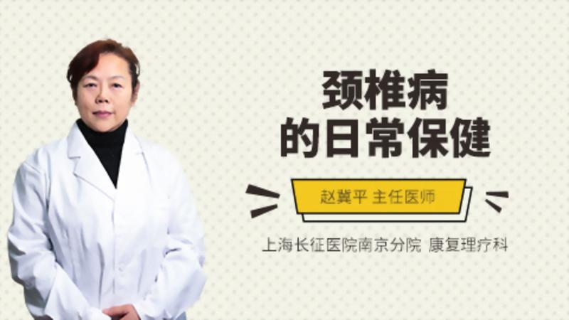 颈椎病的日常保健