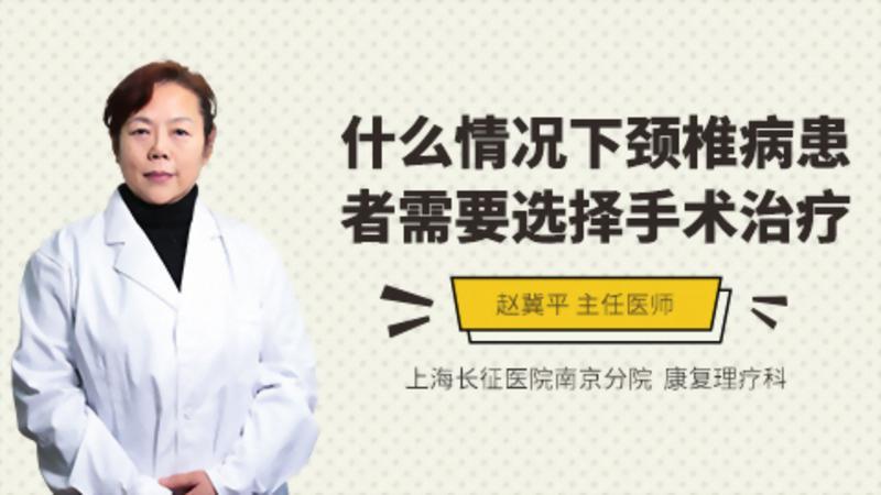 什么情况下颈椎病患者需要选择手术治疗