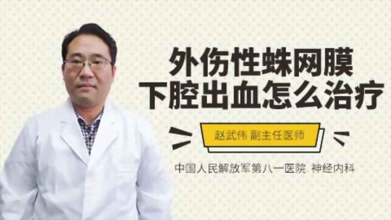 外伤性蛛网膜下腔出血怎么治疗