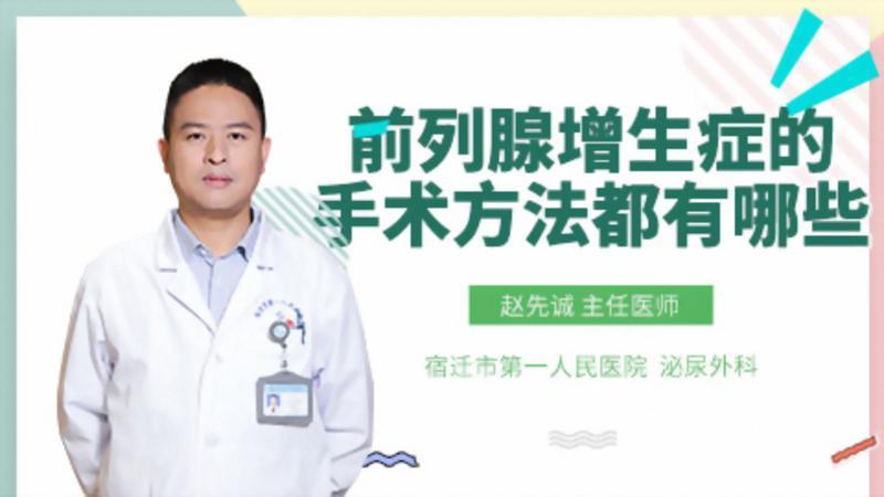前列腺增生癥的手術方法都有哪些