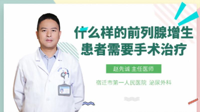 什么樣的前列腺增生患者需要手術治療