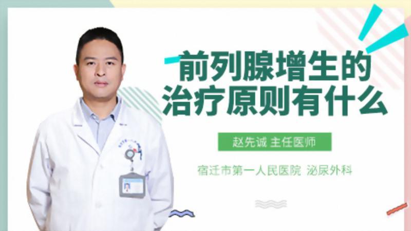 前列腺增生的治療原則有什么